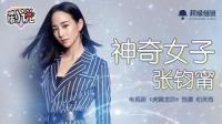 超级组讯《剧说》第四十九期 嘉宾: 张钧甯