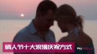十种情人节超浪漫庆祝方式, 直男赶紧学起来! #不做单身狗#
