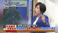 台湾节目: 你在干什么! 把妹吗? 黄智贤都笑的无语了!