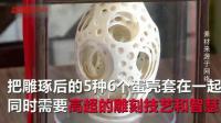 蛋雕刻瓷双料传承人 想把非遗技术秀给世界看