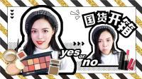 【默小宝】国货开箱初体验! VNK/雅邦/谢馥春/仙蒂妮卡/花知晓...