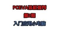 【PCEVA装机推荐】第2期 入门应用小电脑及分辨真假内存