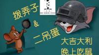 【爆笑方言配音】江淮官话猫和老鼠——大吉大利 晚上吃鼠【一次性配音组】
