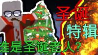 《Minecraft沐晨》圣诞特辑:谁是圣诞老人??GTA5恐怖游戏绝地求生H1Z1顶木子阿春chmm小熊小潮c君陈子豪我的世界籽岷