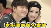 粉丝称他是娱乐圈最佳模范男友 贾乃亮和李小璐到底走错了哪一步