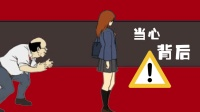【喵酱】当心身后! 学生妹回家遭遇怪蜀黍(1-6关)