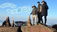 我们的2018 徒步戴云山(中上)