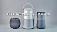 「探物」BOSE新一代蓝牙音箱音效对比  SoundLink : Revolve/Revolve+/Micro