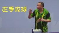 【乒在民间】126 初学者应该如何正确的正手发力?