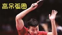 【乒乓找教练】167 如何拉出高吊弧圈球?