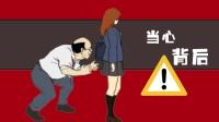 【喵酱】当心身后! 学生妹遭遇怪蜀黍(7-11关)