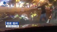 嫌停车位被占用 男子竟然不停丢摔共享单车