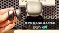 【ZEALER X CES 2018】索尼新款无线降噪耳机体验