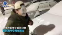 女子用脸在积雪里印章 画风惊奇超鬼马