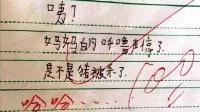 5岁小学生太有才 写的诗老师看了都笑抽了