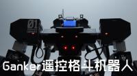143 有了它,你也能上机器人大擂台!Ganker遥控格斗机器人