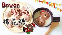 【喵博搬运】【食用系列】布朗熊朱古力棉花糖٩̋(๑˃́ꇴ˂̀๑)