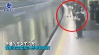 女子被人一把推下站台 跌入铁轨奇迹生还