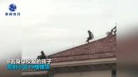 """飞檐走壁""""熊孩子"""" 35层楼顶抓避雷针玩耍"""