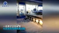 男子开装甲车闯超市抢酒 被店员当场活捉
