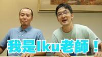 【非原创】iku老师#1——观光客不知道的日本之京都篇