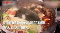 """""""老重庆火锅店""""锅底藏猫腻 口水油竟是人家吃剩的里面还有烟头"""