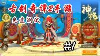 【蓝月解说】古剑奇谭2 手游 1月10日先遣测试#1【和PC版剧情一毛一样? ! 】