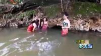美女主播亲身体验 最原生态的瑶池 树洞温泉