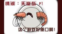 <五歌の解谜游戏>绣湖:天堂岛P1【这一家子都是什么鬼啊!】