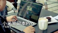《值不值得买》第214期: MacBook Pro的孪生兄弟——小米笔记本Pro