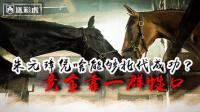 第209期 朱元璋凭什么吊打蒙古骑兵?