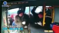 公交司机指责轿车占道 遭数人冲上车围殴