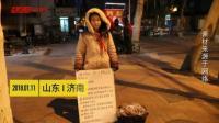 姐姐身患白血病 10岁女孩济南街头严寒中卖枣救姐:不想放弃她