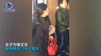 夫妻吵架丈夫下车 女子阻拦高铁发车