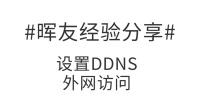 Synology群晖NAS怎么用-设置DDNS让群晖通过顶级域名外网访问#晖粉经验分享#