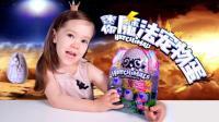 Lucas和Lily玩具2018 哈驰迷你魔法宠物蛋 Hatchimals惊喜蛋 玩具开箱 家庭亲子游戏