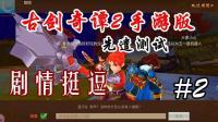 【蓝月解说】古剑奇谭2 手游版 1月10日先遣测试#2【剧情挺逗 BGM挺好听】
