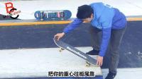 【滑板教学】皮皮滑板 BCSkatepark, 教你怎么做ollie to manual, 动作不难, 一起来学吧