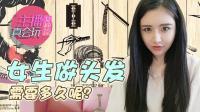 【主播真会玩·女神篇】38: 女生做头发需要多久呢?