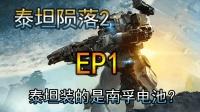 [小煜]泰坦陨落2 泰坦装的是南孚电池? EP1 Titanfall2 Dva模拟器 机甲 高达 小煜解说