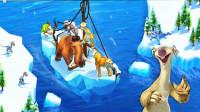 冰川时代大冒险新雪镇大救援全新的冒险旅程第一期巴克对战多布森猛犸象大冒险陌上千雨