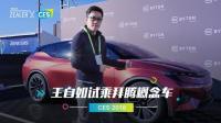 CES 2018: 王自如试乘拜腾概念车, 也许这就是未来