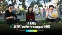 中国智造占据 CES 半壁江山,谁将主宰科技未来?