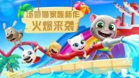 《汤姆猫水上乐园第66期 运气大爆棚》儿童游戏 糯米解说