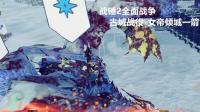 【千里】《战锤2全面战争》南征战役05: 昆泰克斯古城