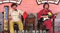 """闽南语搞笑节目""""铁狮玉玲珑""""北京猿人在台湾"""