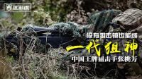 第211期 中国狙神张桃芳32天毙敌214人