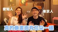 【非原创】iku老师#4——日本各地方言: 东京腔VS爱知腔