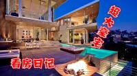 【中文海外看房日记】贫穷限制了你的想象力?拉斯维加斯Las Vegas三千平米超帅别墅豪宅