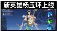 板娘日报: 王者荣耀峡谷狂欢新英雄杨玉环上线 被动技能可自由切换